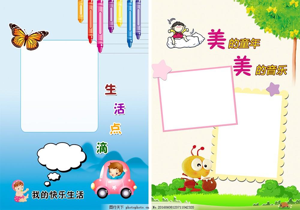 成长档案 幼儿园 幼儿园档案 可爱 卡通画 psd素材 手绘画 儿童成长