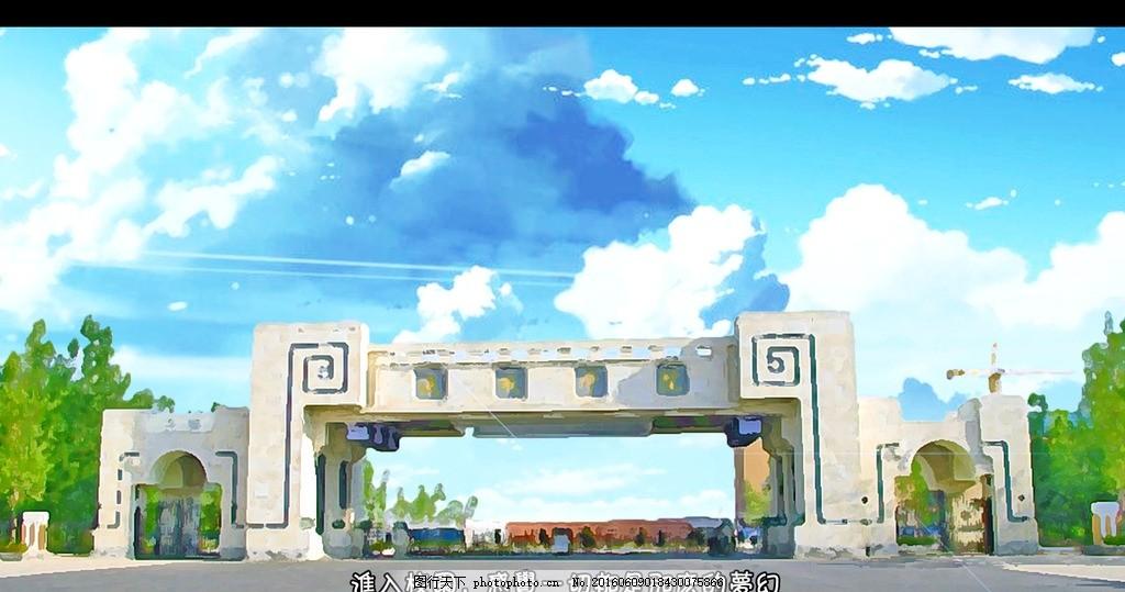 卡通风景 卡通 风景 运城学院 大门 校园 漫画 设计 动漫动画 风景