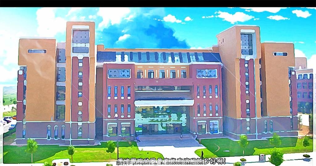 卡通风景 漫画 运城学院 学校 动漫 大楼 动漫动画