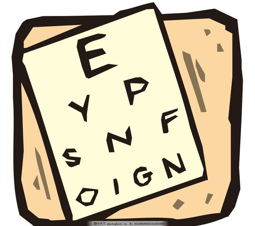 视力表图标 视力表 图标 医疗器具 视力测试 插画 简笔画 线条 线描