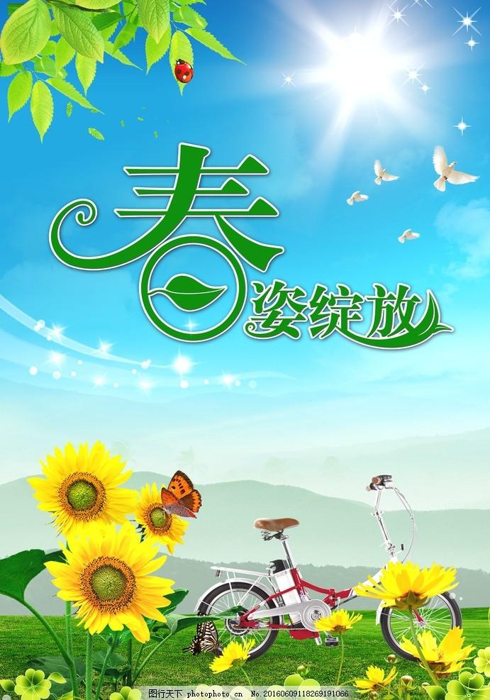 春天海报 模版下载 春天 春天风景 春天景色 春天来了 春天的花 春天