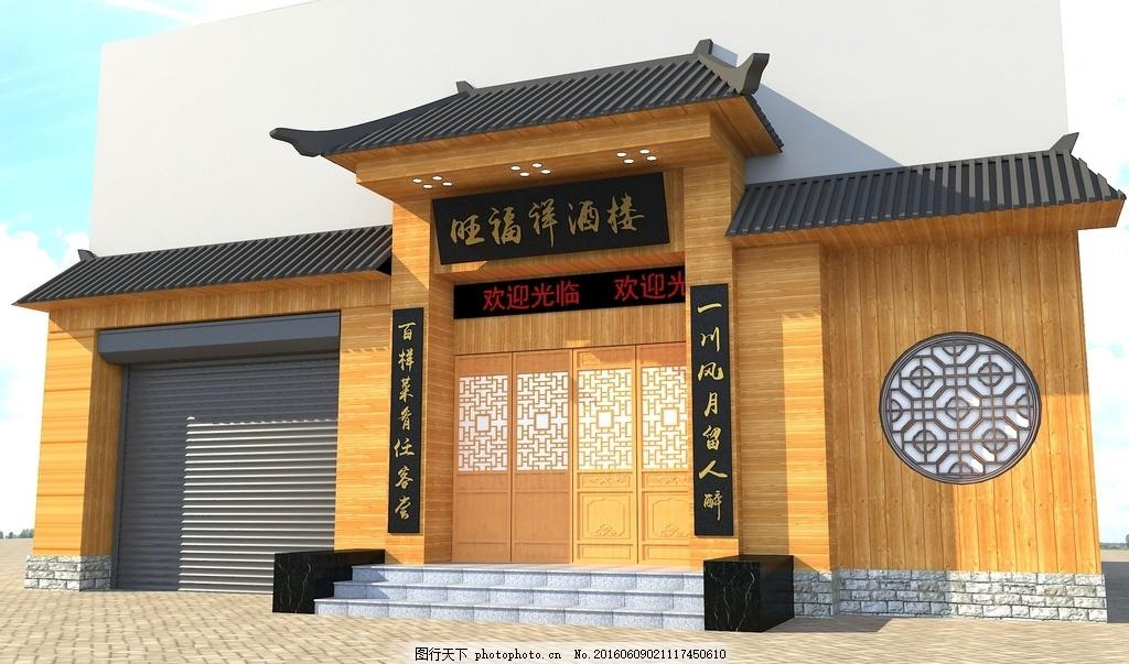 中式门头效果图 门头 中式 酒楼 瓦 牌子 设计 3d设计 3d作品 72dpi