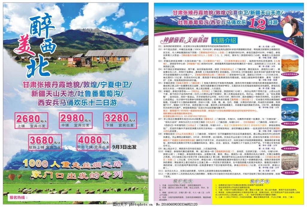 西北新疆旅游宣传单