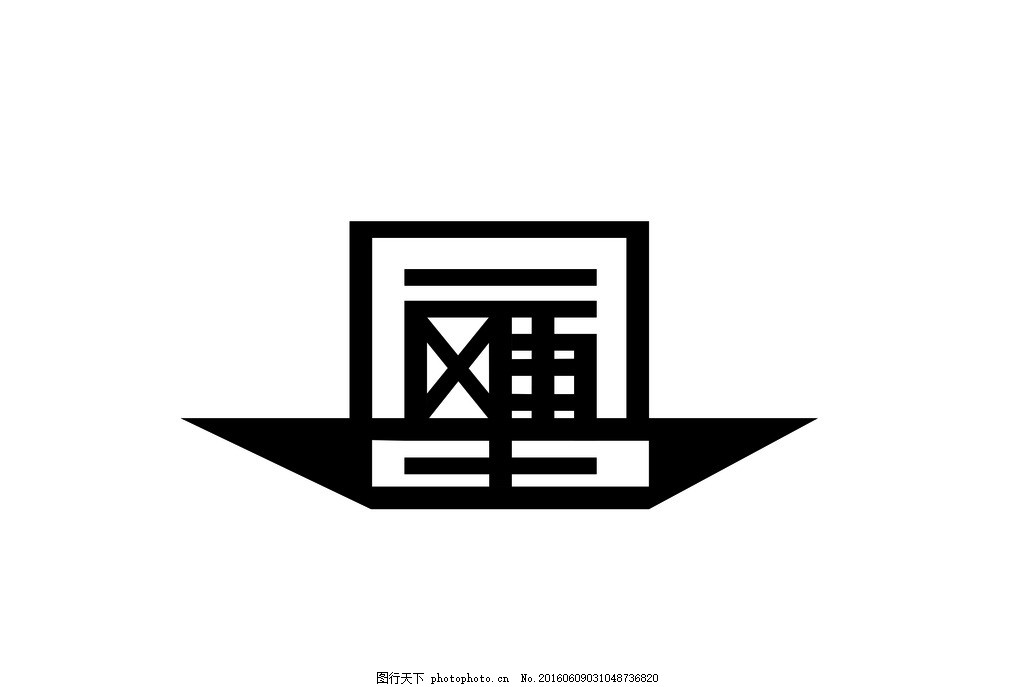 风雨同舟 字体设计 创意字体 成语设计 中文创意