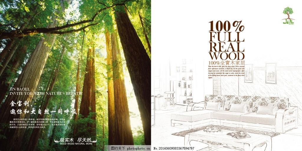 木架沙发形象页 实木家具形象页 实木家具画册