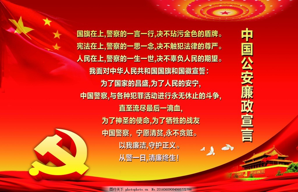 中国公安廉政宣言 党建 党徽 国旗 天安门 红色背景