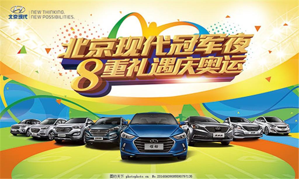 北京现代奥运海报 北京现代 现代汽车 奥运会 奥运海报 汽车海报 psd
