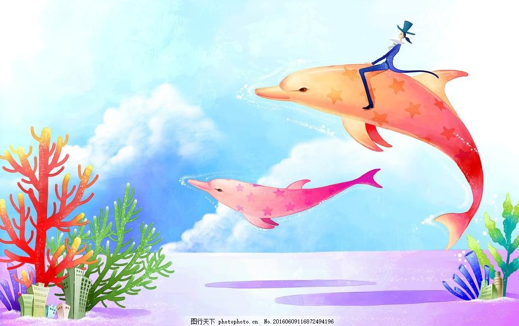 夏天风景 模版下载 卡通人物 卡通背景 海底世界 海豚 珊瑚 蓝天白云