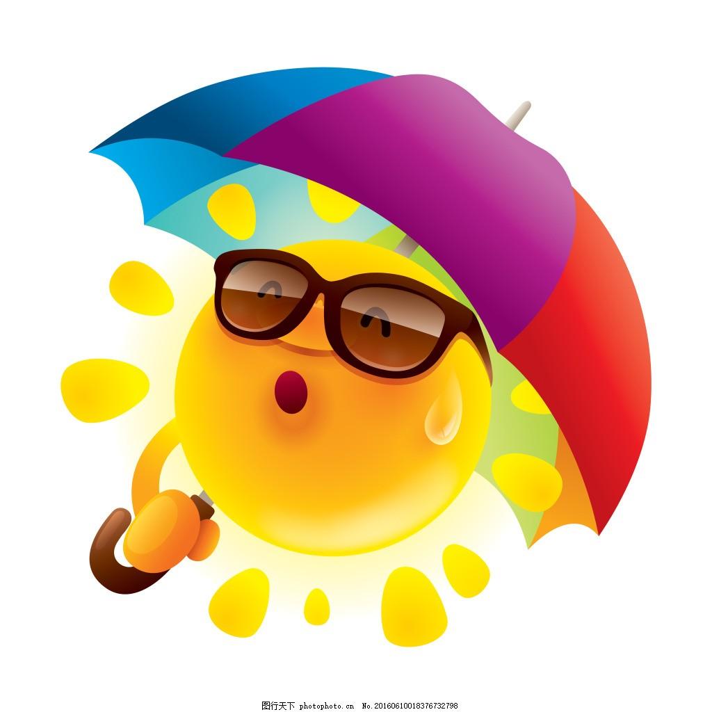 打雨伞的卡通太阳设计矢量素材 卡通 墨镜 卡通太阳 可爱人物 雨伞
