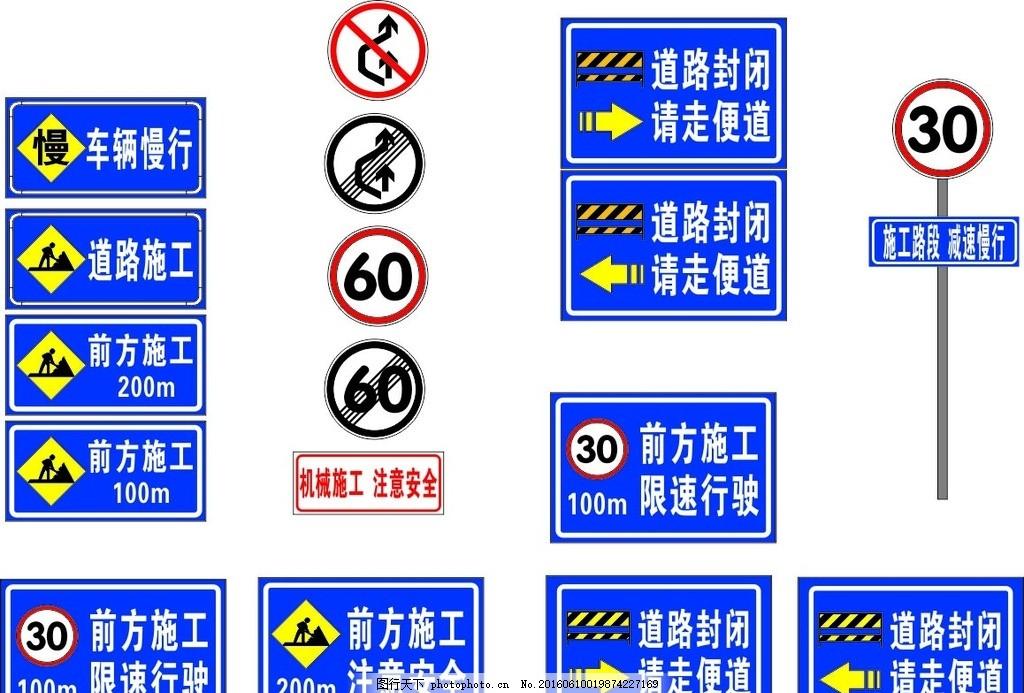 请走便道 施工路段 减速慢行 机械施工 设计 标志图标 公共标识标志