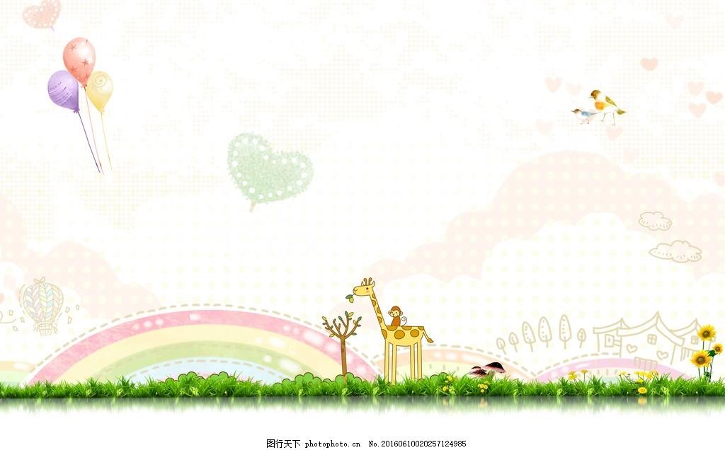 儿童背景图 图片下载 长颈鹿 卡通 彩虹 气球 草地 云 墙 彩色 设计
