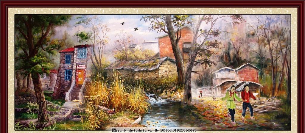 电视沙发背景墙风景 模版下载 油画 乡村风景 乡村油画风景 秋天风景