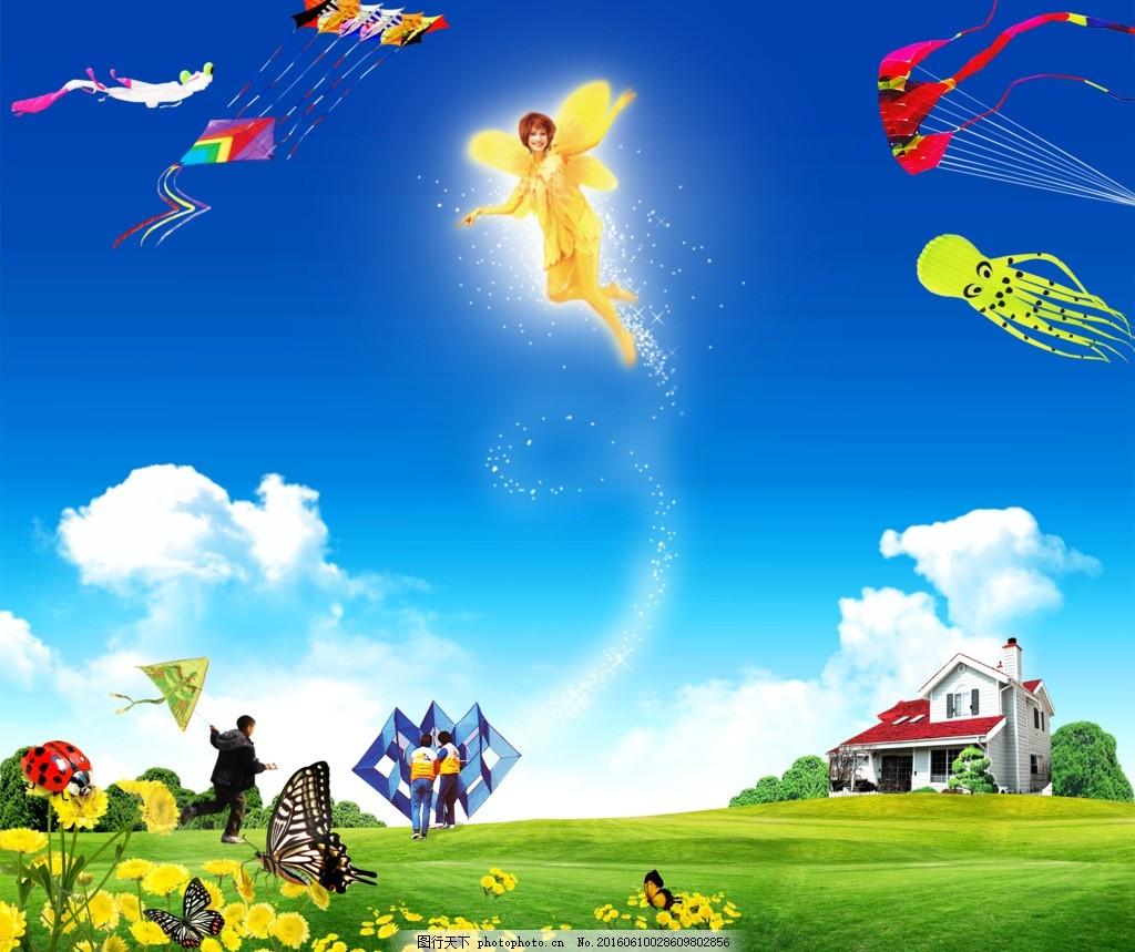放风筝 模版下载 春天景象 天使 翅膀 天使翅膀 风筝大全 蓝天