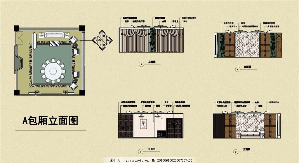 餐厅案例 餐饮空间设计 餐厅包间 餐厅二层 平面图 立面图图片