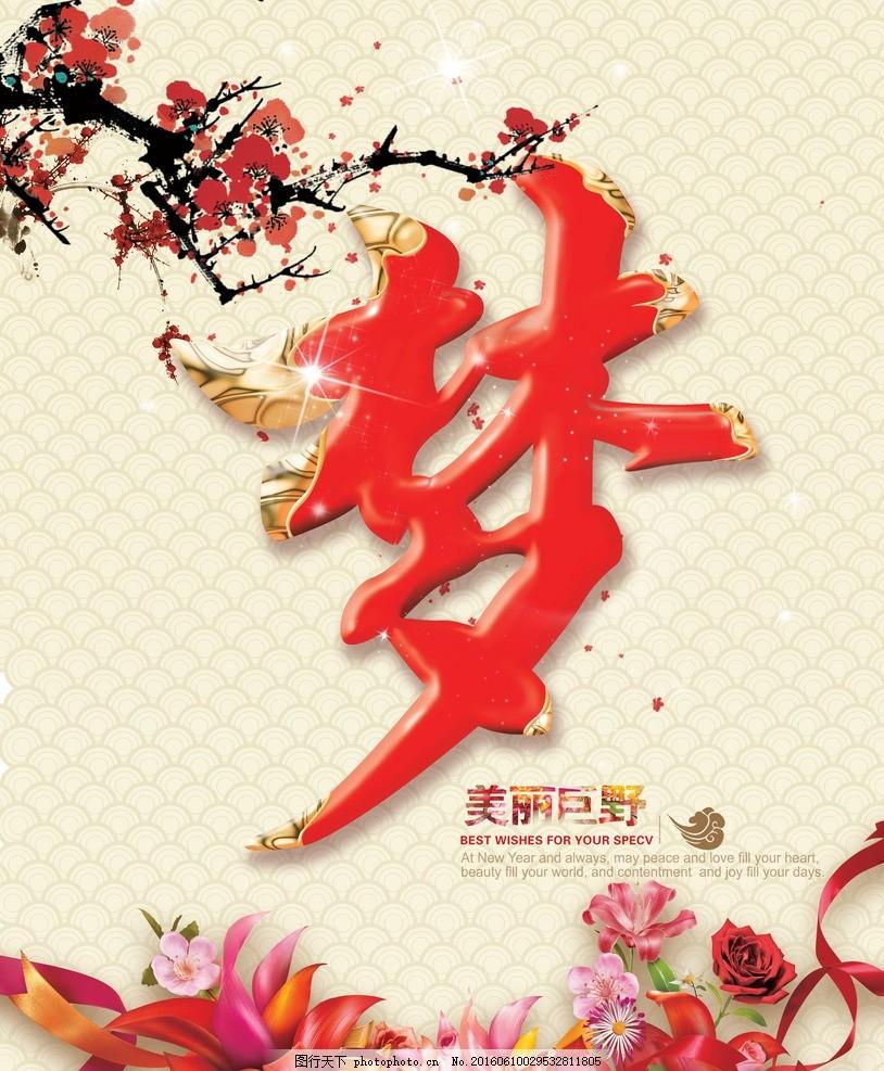 中国梦字广告设计