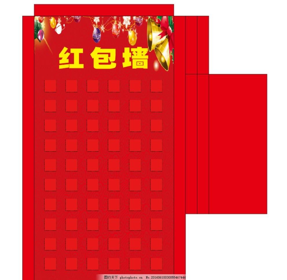 红包墙红包摆放造型图 图片合集图片