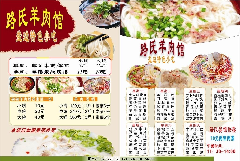 食物 宣传单 食物 宣传单 a4 羊肉 米线 设计 广告设计 dm宣传单 cdr
