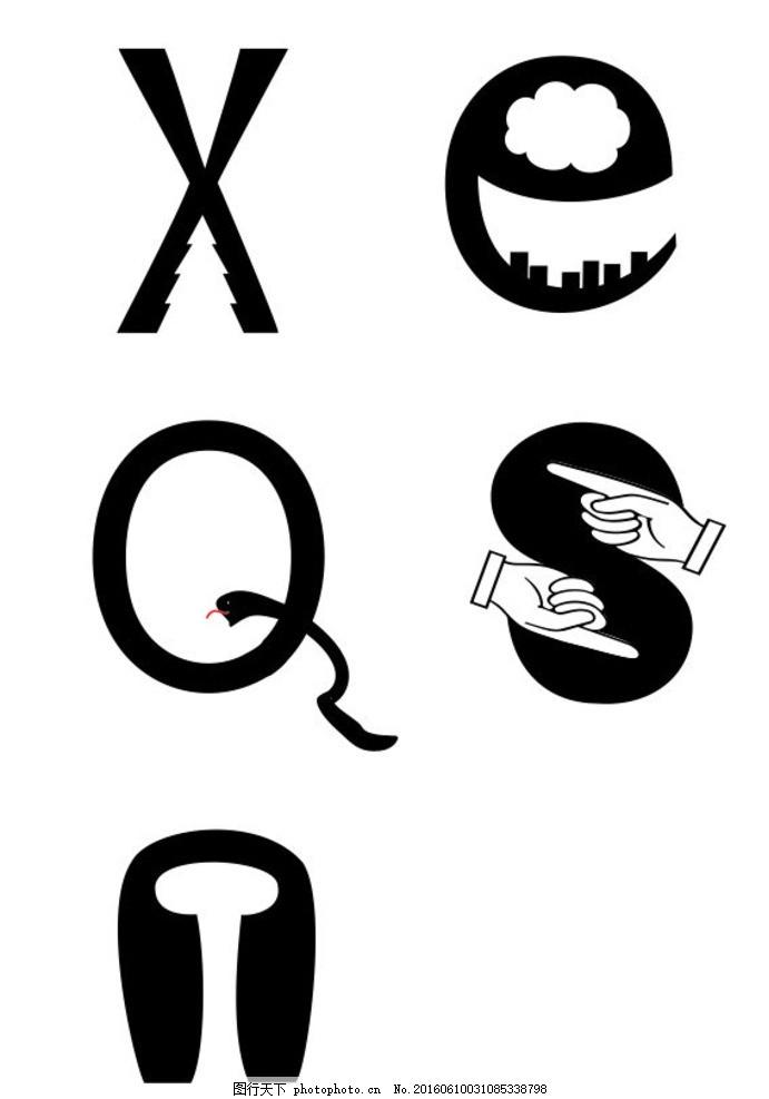 字母正负形图片