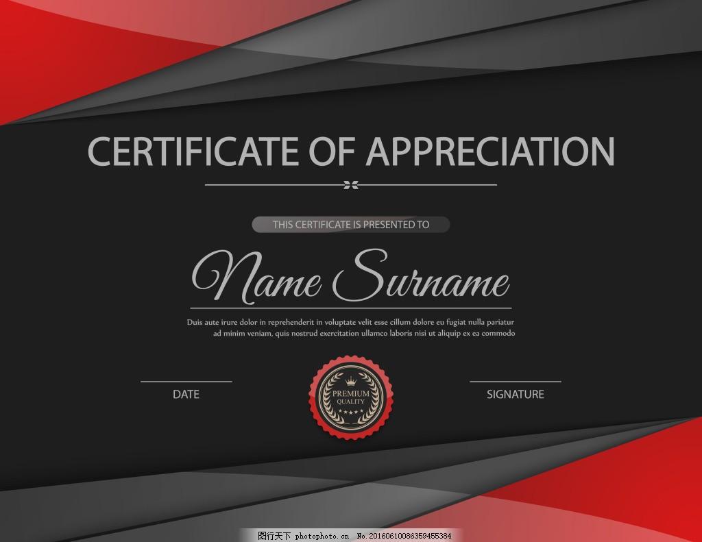 黑红双色荣誉证书 模板 大气 欧式