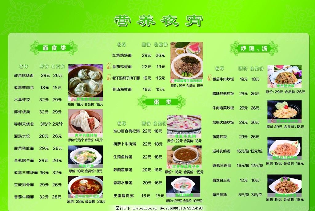 咖啡厅营养夜宵 咖啡厅 营养夜宵 菜单菜谱 设计广告 套餐 设计 广告