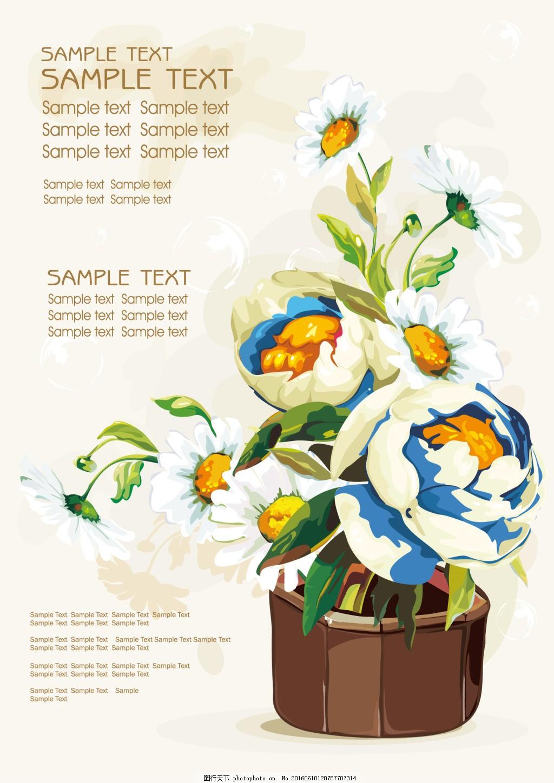 手绘小雏菊花卉图案