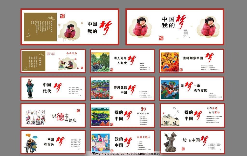 中国梦素材