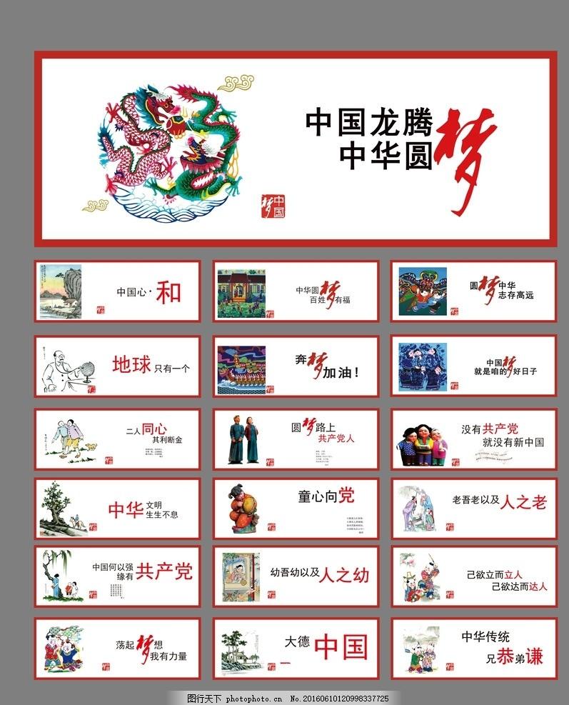 中国梦素材 海报素材 公益海报 公益广告 讲文明树新风 大爱 大爱中国