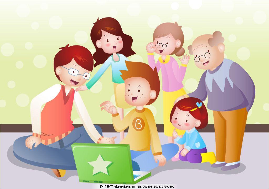 家庭成员看电脑
