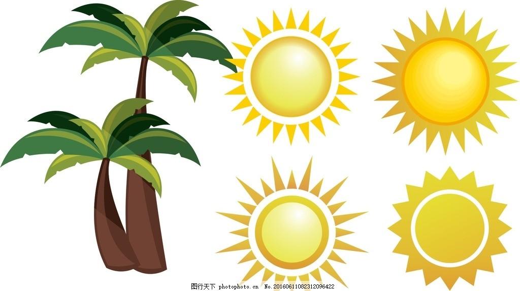 卡通太阳 椰子树 卡通素材 可爱 素材 手绘素材 幼儿园素材 卡通 矢量