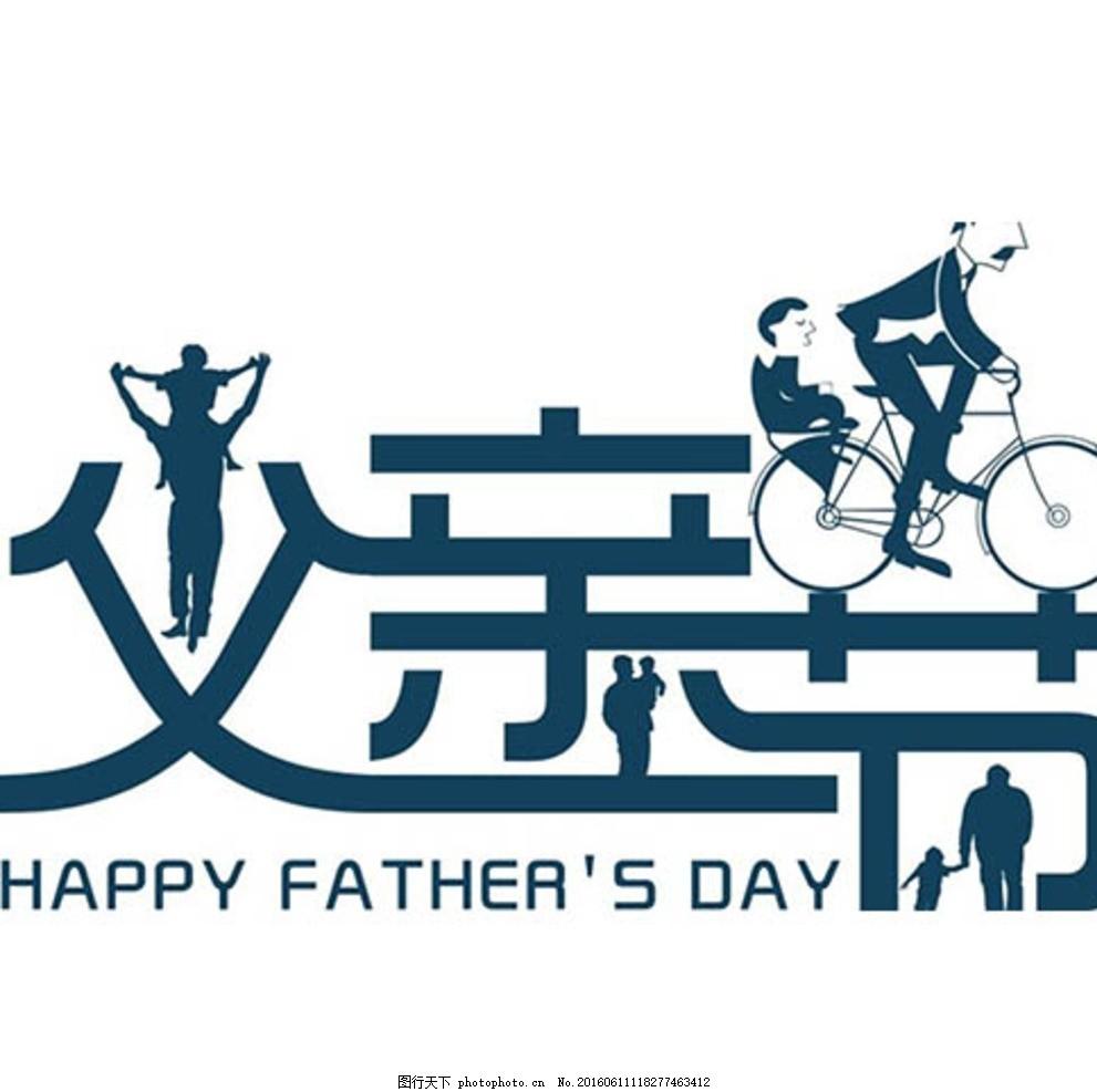 父亲节美术字 字体 骑车 童年 肩膀 广告设计图片