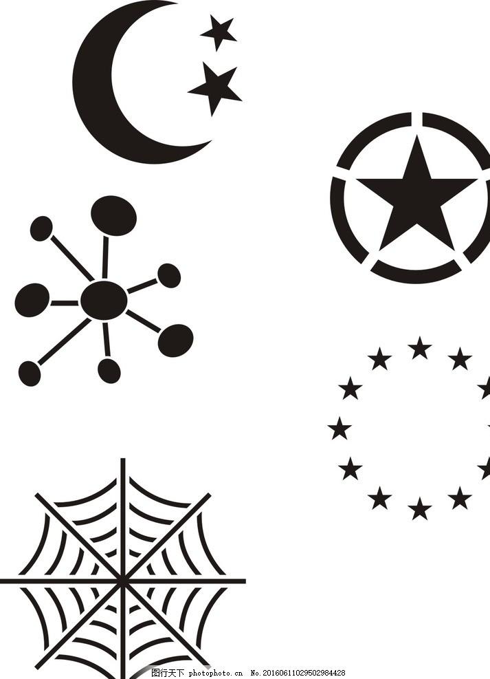 月亮星星 蜘蛛网 卡通素材 可爱 素材 手绘素材 幼儿园素材 抽象 时尚