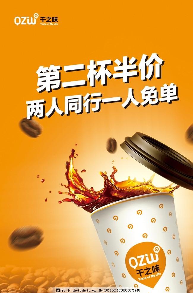 咖啡厅海报 纸杯子 第二杯半价 促销海报 橙色背景