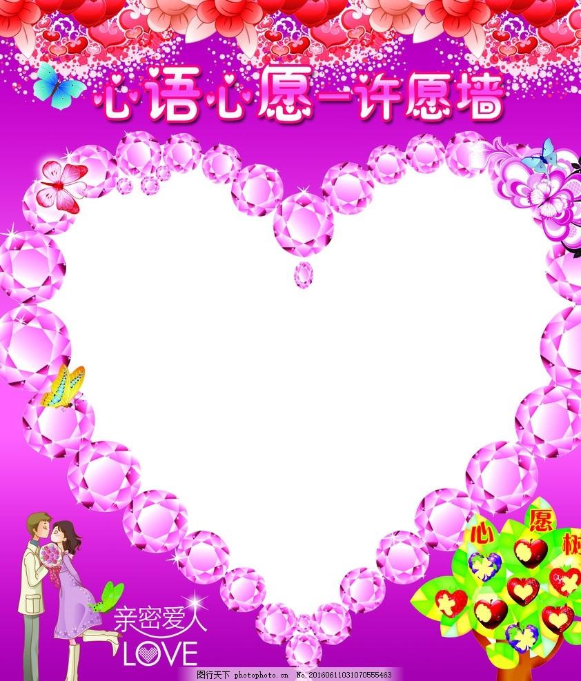 粉色许愿墙 图片下载 许愿墙 背景 粉色背景 桃心 心愿树 树 心 蝴蝶