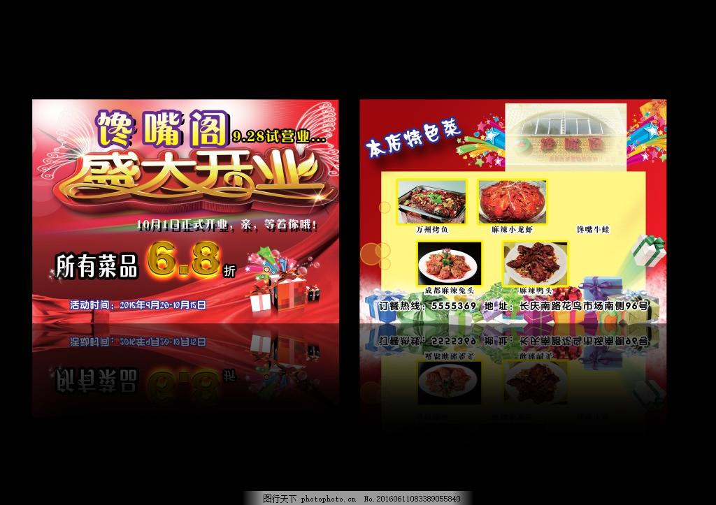 传单 盛大开业 开业宣传单 彩页 红色传单设计 礼物 星星 菜品6.