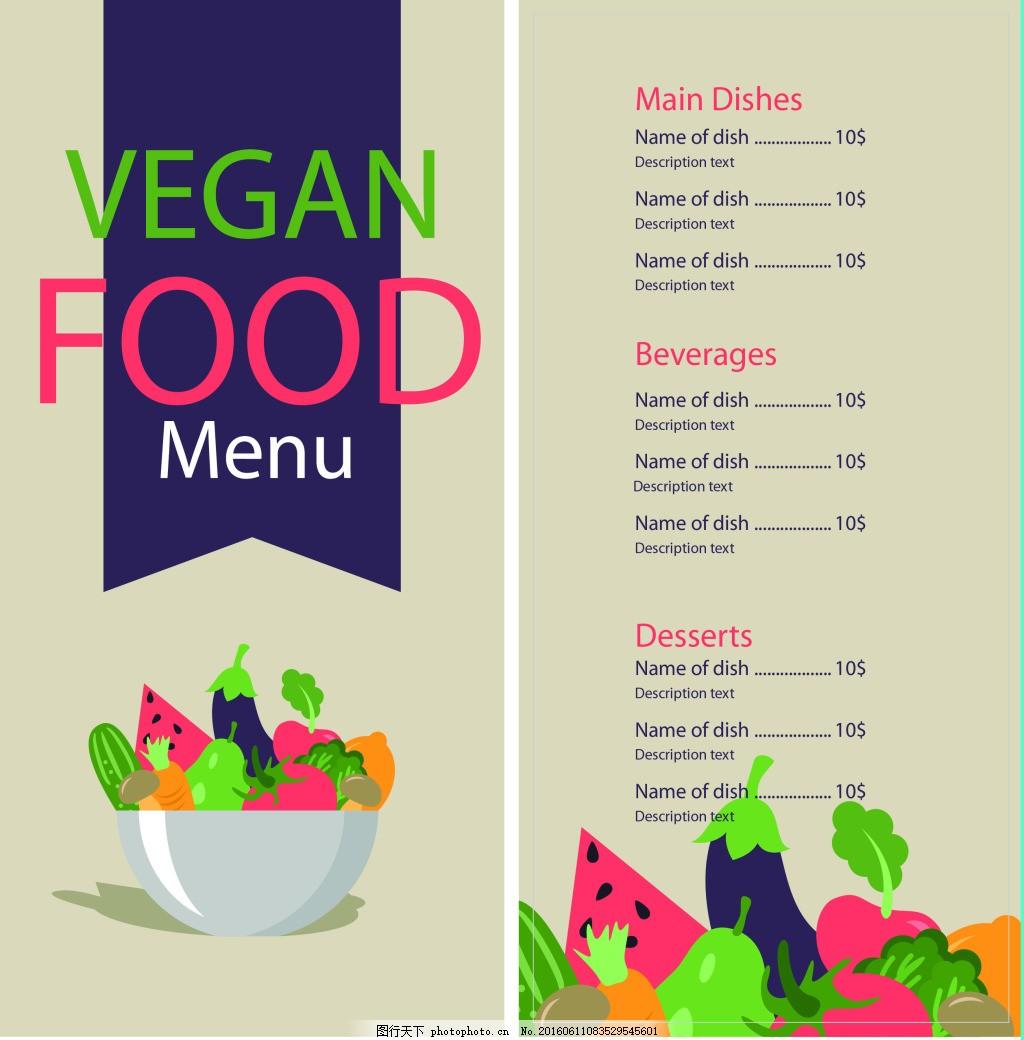 蔬菜沙拉菜谱 手绘 西餐