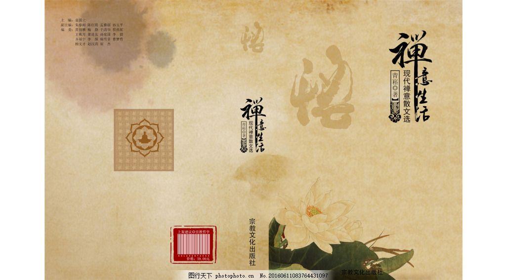 禅意生活 书籍 封面 书籍装帧设计 书籍封面设计 靑崧制作