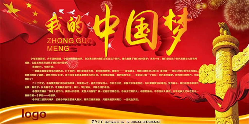 我的中国梦宣传栏展板设计psd素材