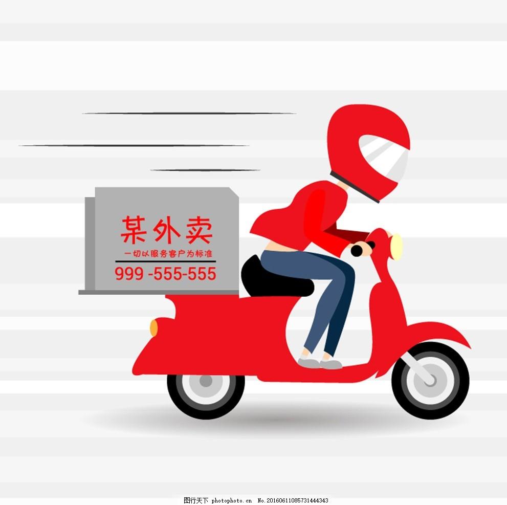外卖小人 送餐小人 卡通小人 骑车送餐 设计 电动车 矢量图库 设计