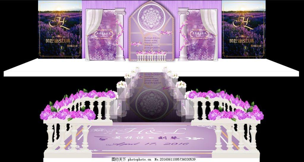 紫色婚礼舞台 欧式 围栏 罗马柱 亚克力柱