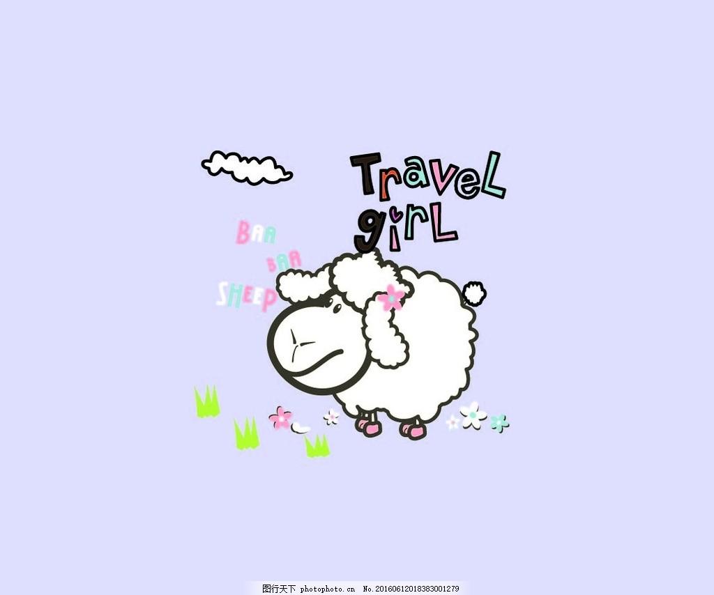 卡通绵羊 卡通动物 卡通羊 羊卡通形象 小羊 平面素材 广告设计