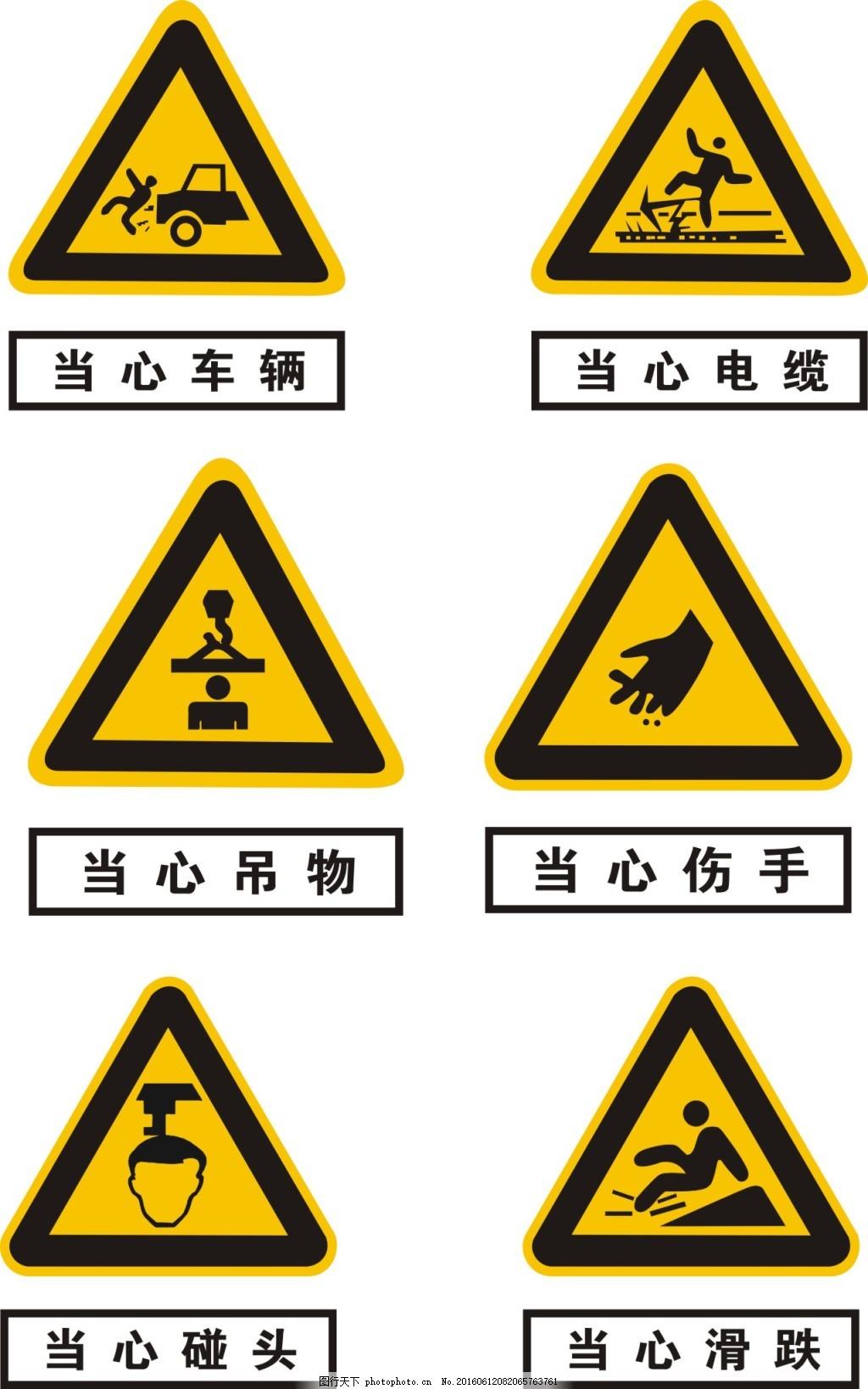 当心安全标识牌图片