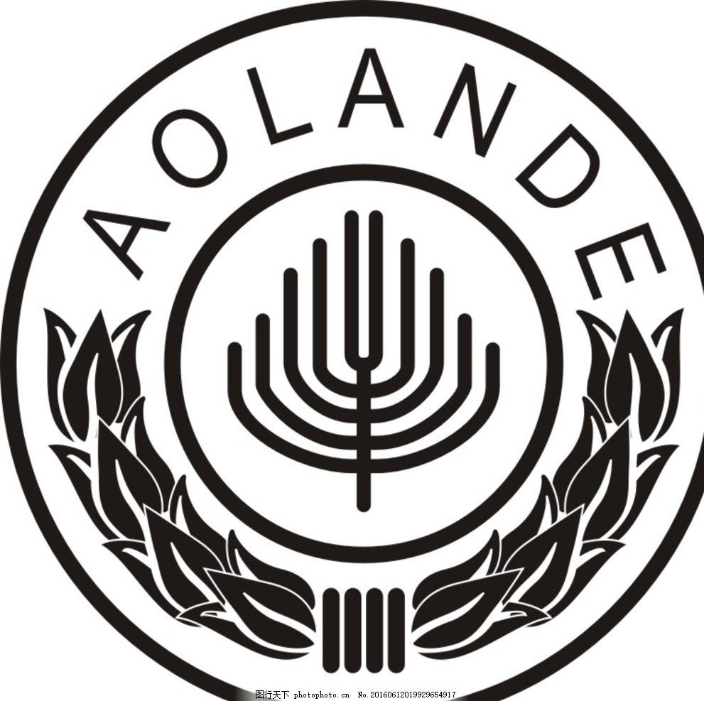 澳兰德 钢琴logo aolande 澳兰德 钢琴标志 钢琴品牌 设计 标志图标