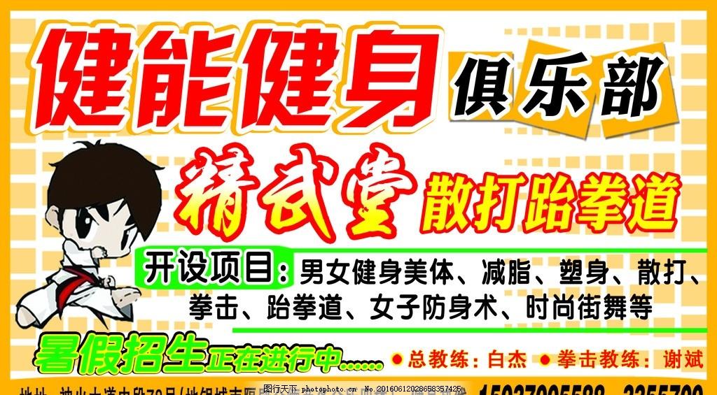 体操海报 瑜伽海报 练瑜伽 瑜伽宣传单 瑜伽培训 健身培训 健身教练