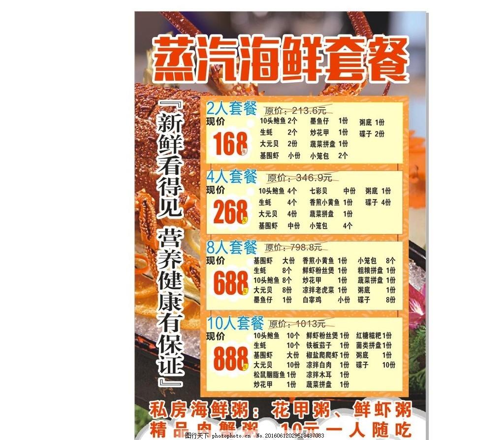 海鲜套餐写真 蒸汽海鲜 海报 广告 活动折扣 餐名