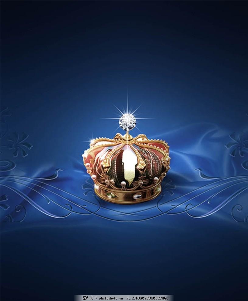 华丽皇冠 蓝色背景 欧式花纹 华丽王冠 女王皇冠 国王皇冠 宝石背景