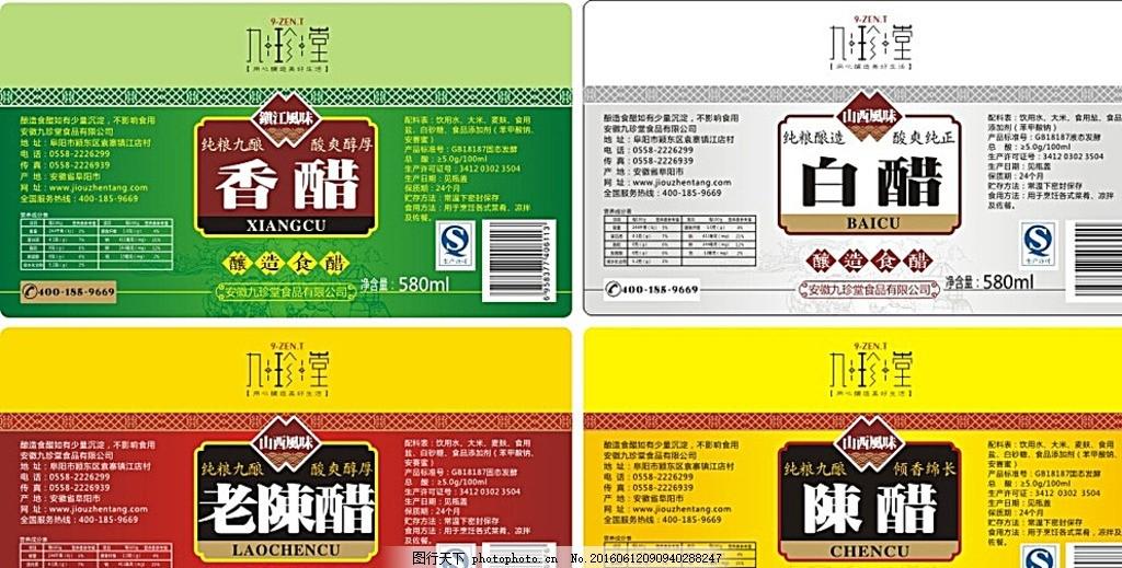 醋 标签 醋 调味品 绿 白 红 黄 设计 广告设计 广告设计 cdr