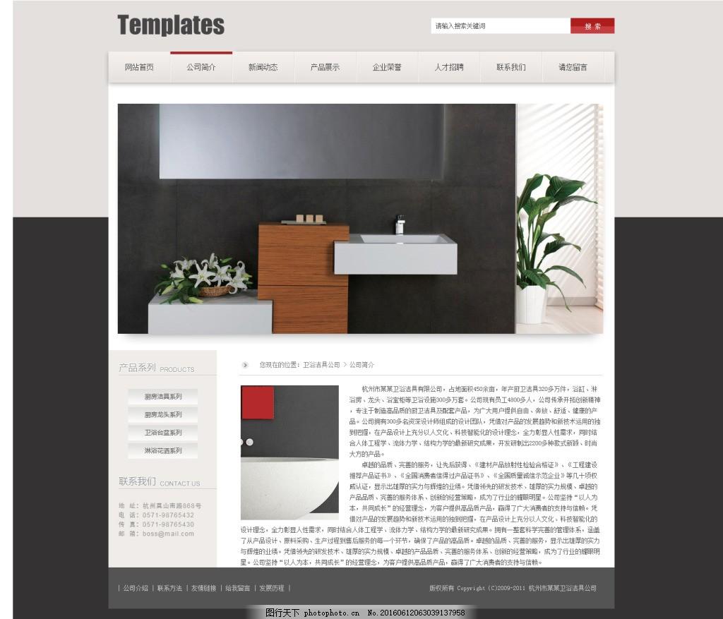 首页卫浴 公司,网页设计 卫浴公司 排版-图行天下图库