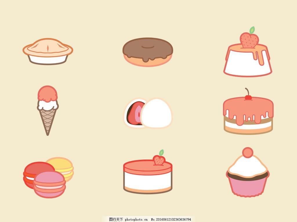甜品蛋糕图标