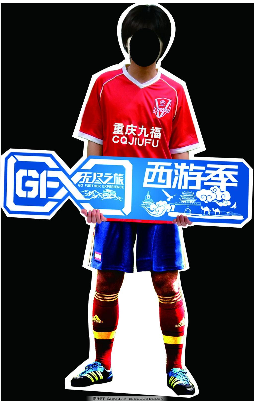 人形拍照板 西游 足球 cdr 黑色 汽车 展架 海报 福特 促销 倒计时 一