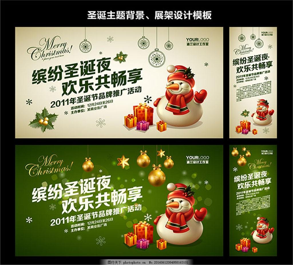 圣诞节品牌推广矢量素材 圣诞节活动海报 圣诞节创意海报海报 圣诞节海报设计